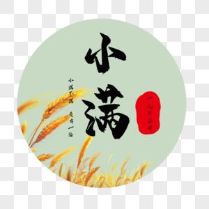 小满中国风装饰图片