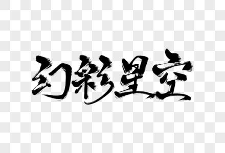 幻彩星空手写字图片