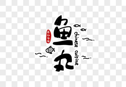 鱼丸字体设计图片