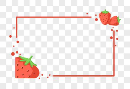 草莓边框图片