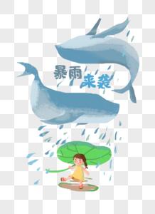 暴雨中的女孩与鲸鱼图片