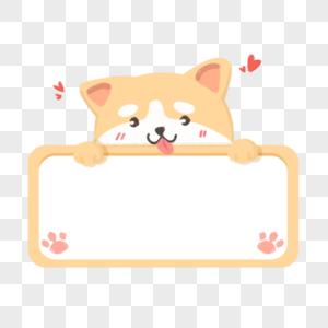 小狗边框图片
