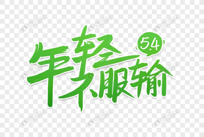 五四青年节年轻不服输字体图片
