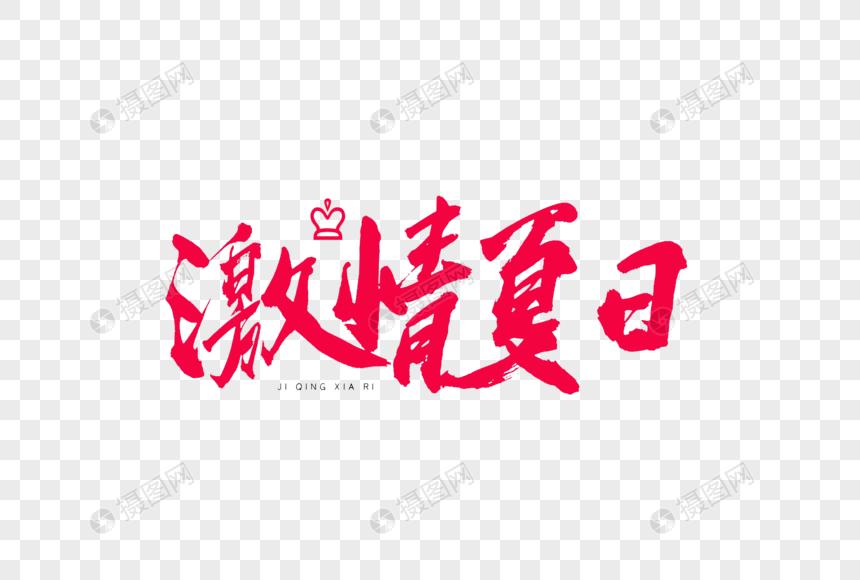 激情夏日书法艺术字图片
