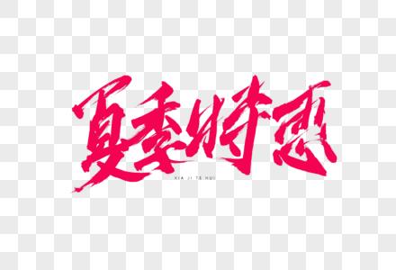 夏季特惠书法艺术字图片