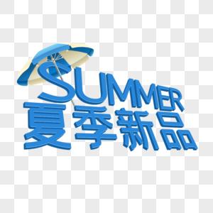 夏季新品艺术字免抠PGN图片