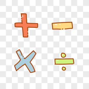 手绘加减乘除符号图片