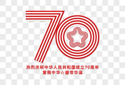 建国70周年线条字图片