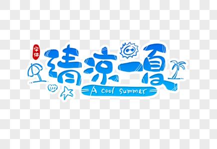 清凉一夏字体设计图片