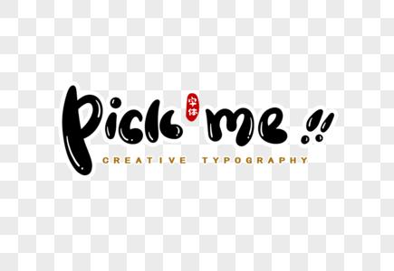 pick me 手写英文字体设计图片