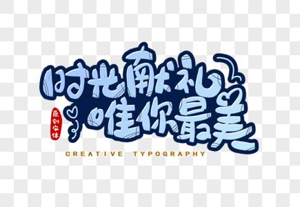 时光献礼唯你最美字体设计图片