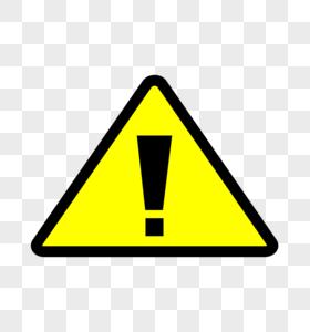 卡通手绘注意危险黄色三角形标志图片