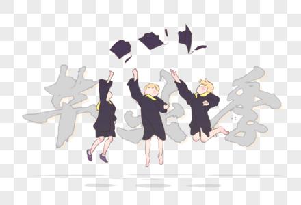 毕业季三个毕业生图片