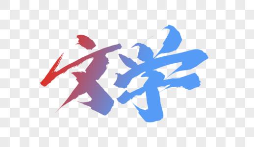 文学毛笔字图片