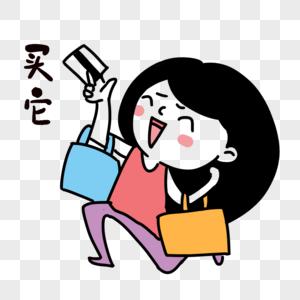 女生购物表情图片