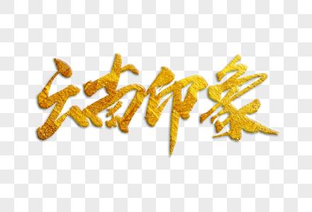 云南印象金色书法艺术字图片