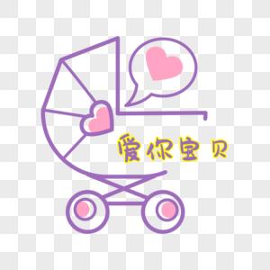 母亲节婴儿车图标图片