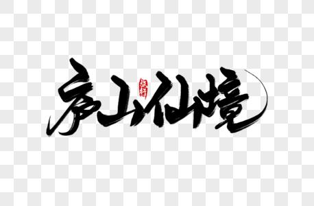 庐山仙境手写字图片