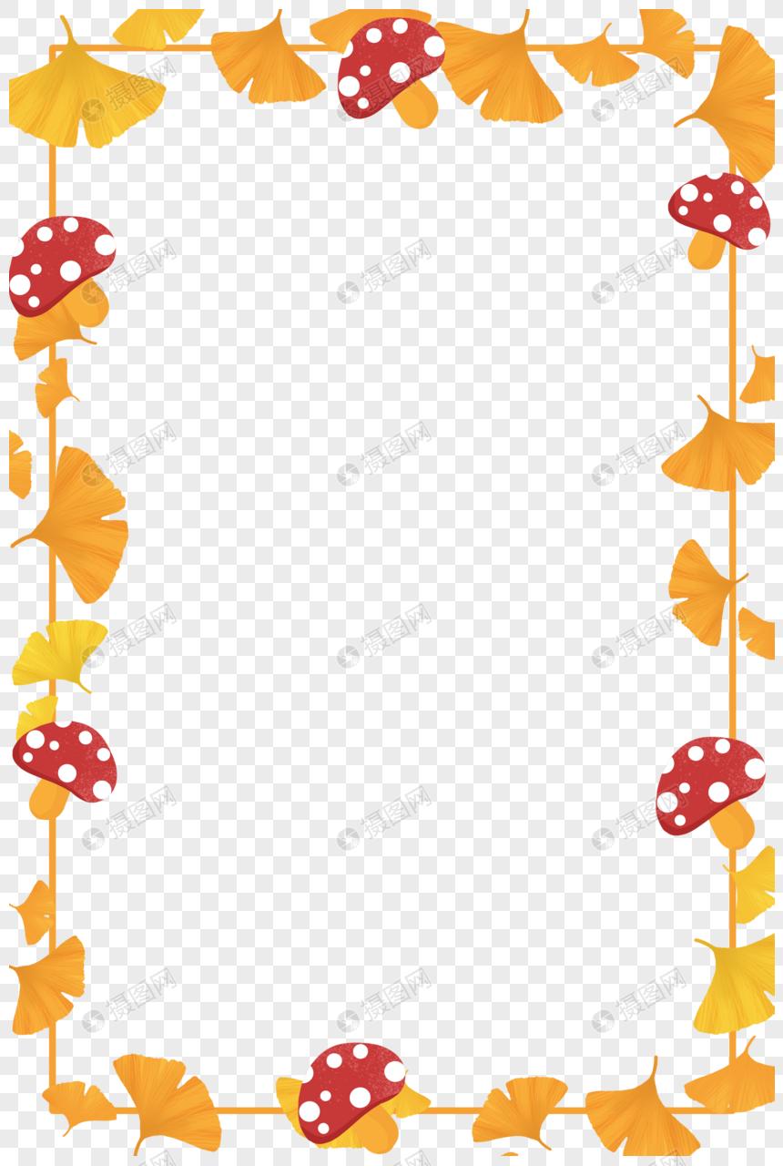 秋天银杏落叶蘑菇边框图片