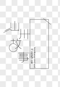 山川故事图片