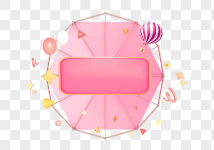 粉色淘宝背景c4d图片