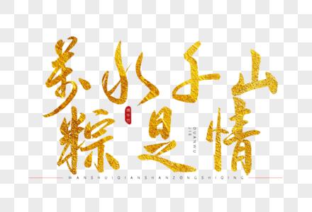 万水千山粽是情金色书法艺术字图片