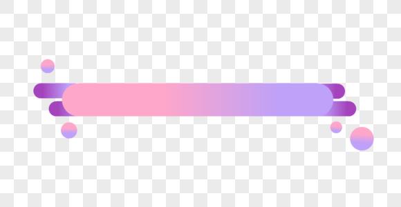 紫色粉色渐变标题背景分割线图片