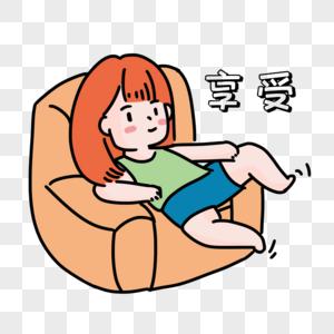 夏日女生躺沙发表情图片