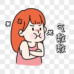 女生生气表情图片