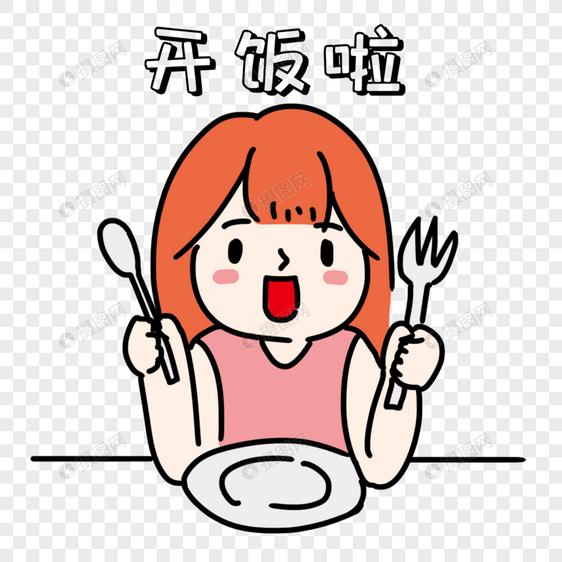 等待吃饭表情图片