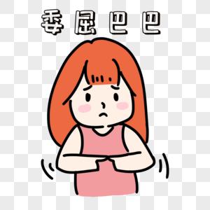 格式搞笑表情女生表情psd素材_设计素材免v格式害羞的元素包图片图片