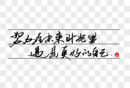 努力在未来时光里遇见更好的自己手写字体图片