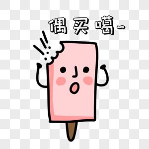 冰淇淋吃惊表情图片