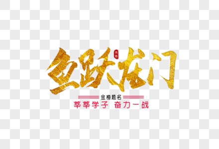 鱼跃龙门金色书法艺术字图片