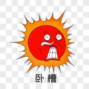 卡通太阳吃惊图片
