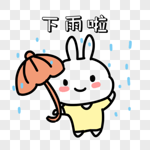 小兔子打伞表情图片