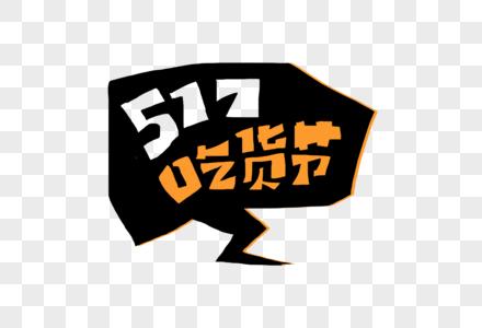 517吃货日图片