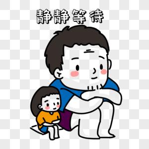 父女两静静等待表情包图片
