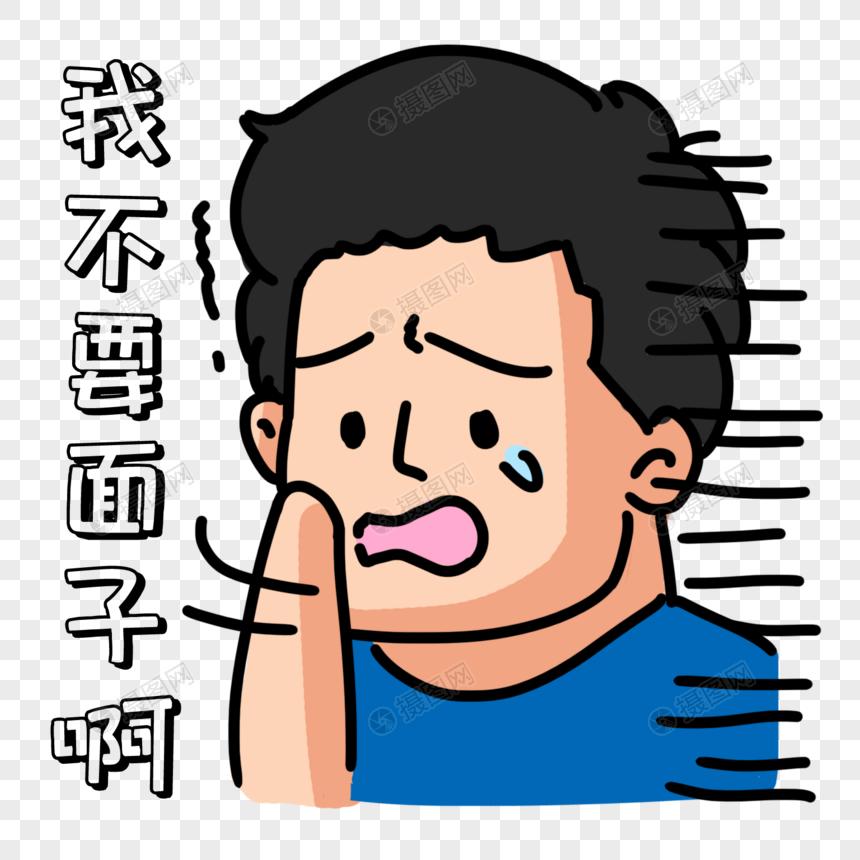 素材害羞a素材男生元素表情psd表情_v素材素等你哦的格式包图片