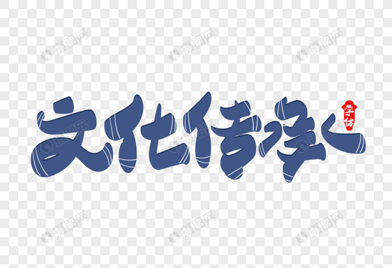 文化传承创意字体设计图片