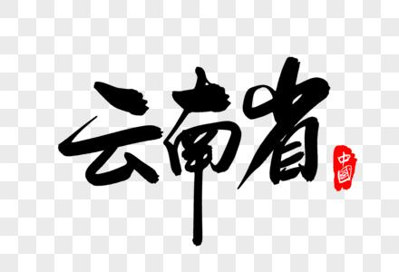 云南省创意地名字体设计图片