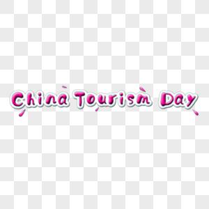 ChinaTourismDay中国旅游日英文艺术字图片
