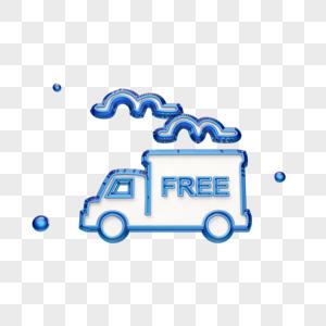 创意立体免费运输图标图片