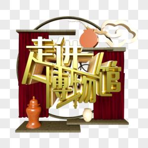 走进博物馆金属字展览古董瓷器木架中国风丝绸云纹图片