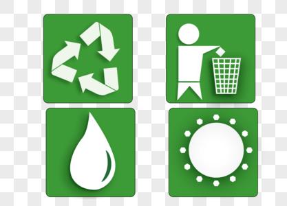 环保标识图标图片