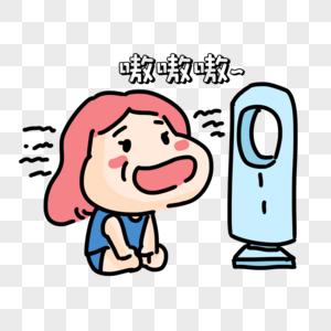 吹空调表情包图片