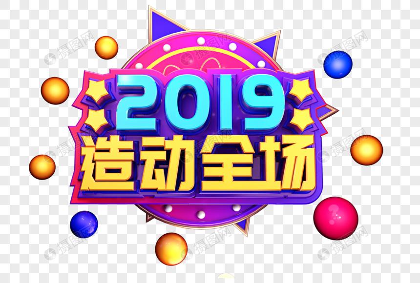 2019造动全场创意立体字体设计图片