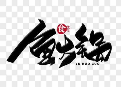 鱼火锅手写毛笔字图片