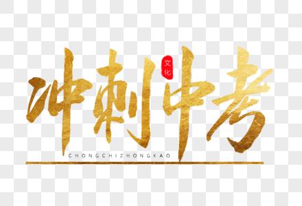 冲刺中考金色书法艺术字图片