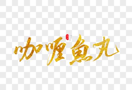 咖喱鱼丸金色书法艺术字图片